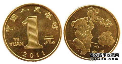 2011年纪念币
