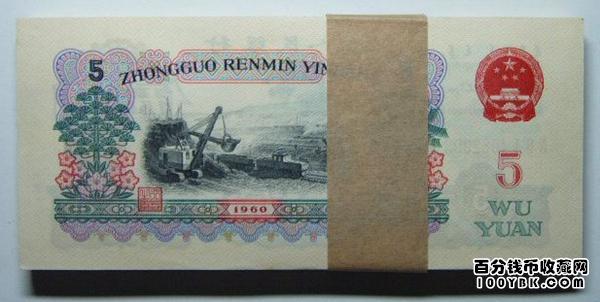 1960年5元炼钢工人值多少钱