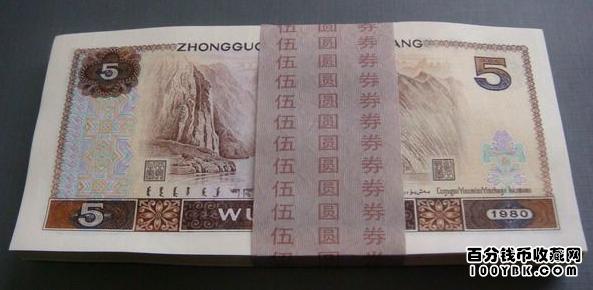 1980年5元纸币价格