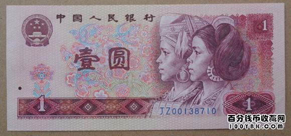 1980年1元纸币天蓝冠