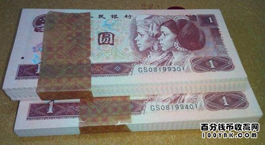 1996年1元人民币收藏价格是多少