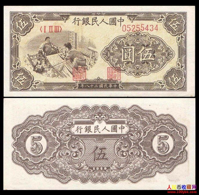 人民币冠字号码_第一套人民币5元织布,价格,图片,最新
