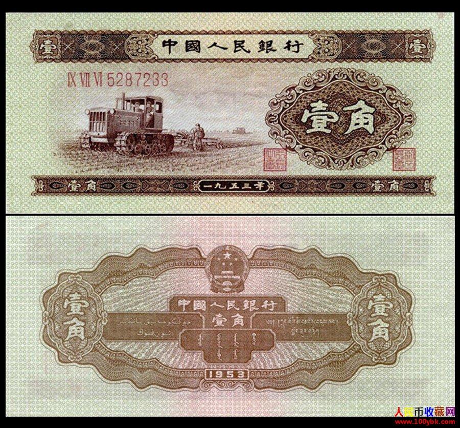 第六套人民币图片_第二套人民币1角_53年版一角拖拉机,价格,图片,最新
