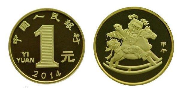 2014年马年纪念币