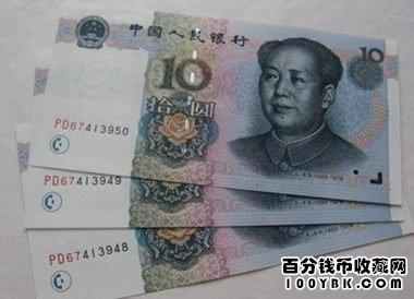 1999年10元人民币价格