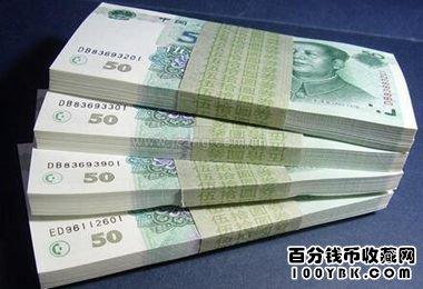 1999年50元人民币价格