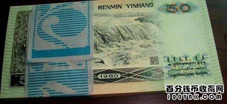 1980版50元_1980年50