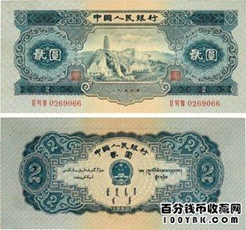 1953年2元人民币_1953