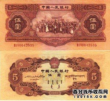 1953年5元_1953版5元