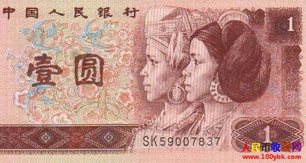 钱币目录 第四套人民币