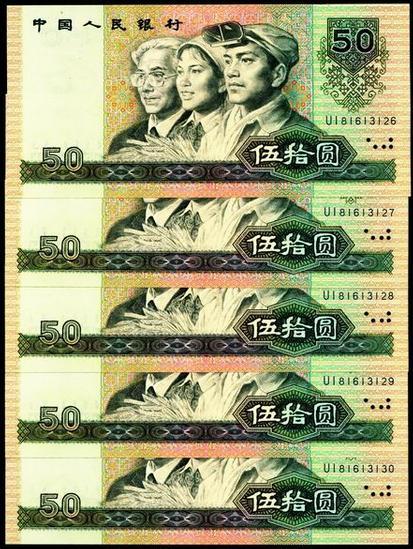 1980年50元人民幣必為后起之秀