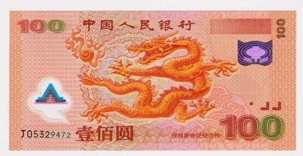 三大纪念钞收藏价值有哪些不一样