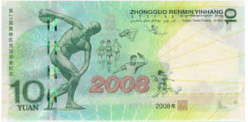 纪念钞收藏价值